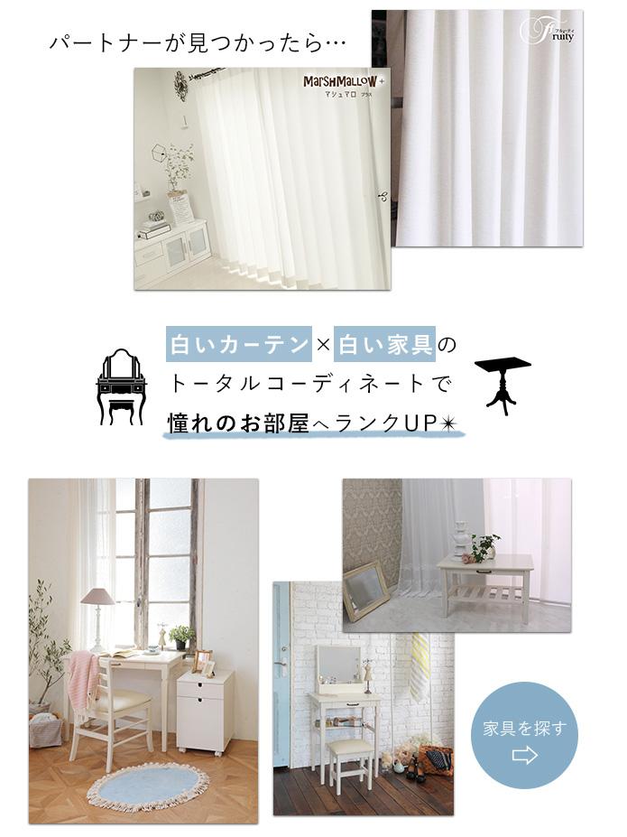 白いカーテン×白い家具のトータルコーディネートで憧れのお部屋へランクアップ。カーテンズのフレンチカントリー家具