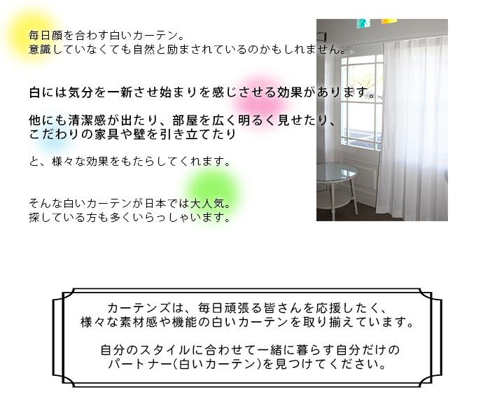 白には気分を一新させ始まりを感じさせる効果があります。他にも清潔感が出たり、部屋を広く明るく見せたり、こだわりの家具や壁を引き立てたりと、様々な効果をもたらしてくれますそんな白いカーテンが日本では大人気。探している方も多くいらっしゃいます。そして清潔感があり日本では白いカーテンが大人気。探している方も多くいらっしゃいます。