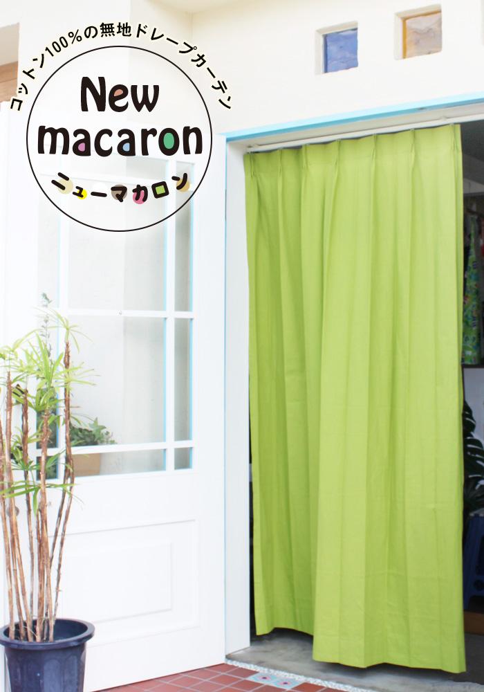 シンプルな遮光1級・防炎カーテン「遊べる30色カーテン JOY」