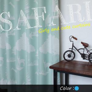 遮光1級カーテン:サファリ