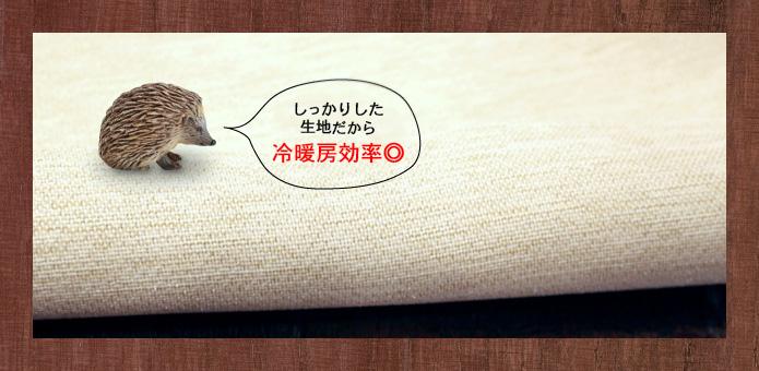 1級遮光カーテンのシュガーベージュ