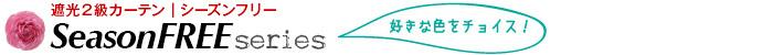 遮光2級カーテン「シーズンフリー」シリーズ(全6色)