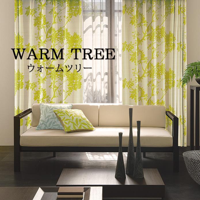 1級遮光カーテン 北欧・ウォームツリー|カーテンズ