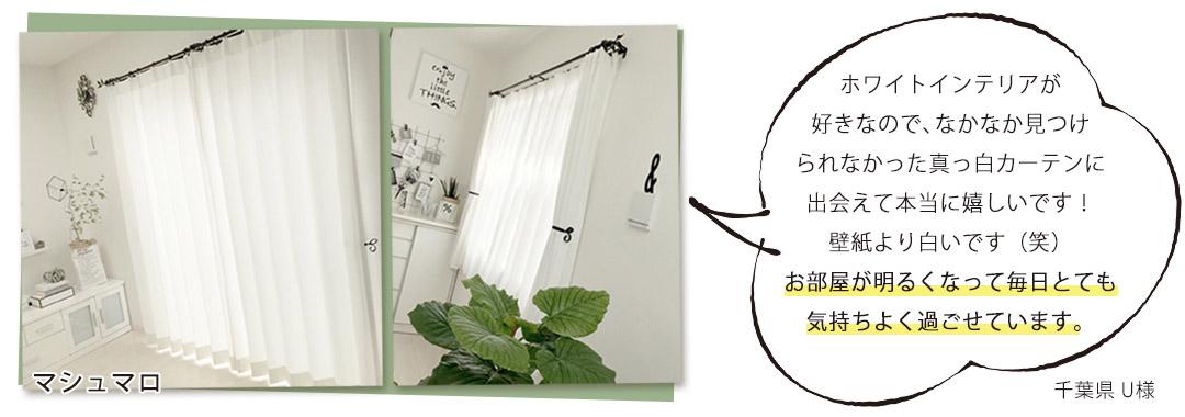 ホワイトインテリアが好きなので、なかなか見つけられなかった真っ白カーテンに出会えて本当に嬉しいです! 壁紙より白いです(笑)お部屋が明るくなって毎日とても気持ちよく過ごせています。|白いカーテン「マシュマロ」ご購入のU様のレビュー