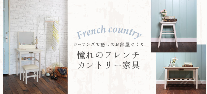 フレンチカントリーテイストの白い家具