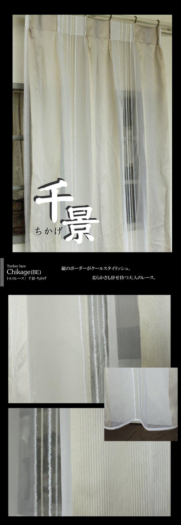 千景-ちかげ(BE)