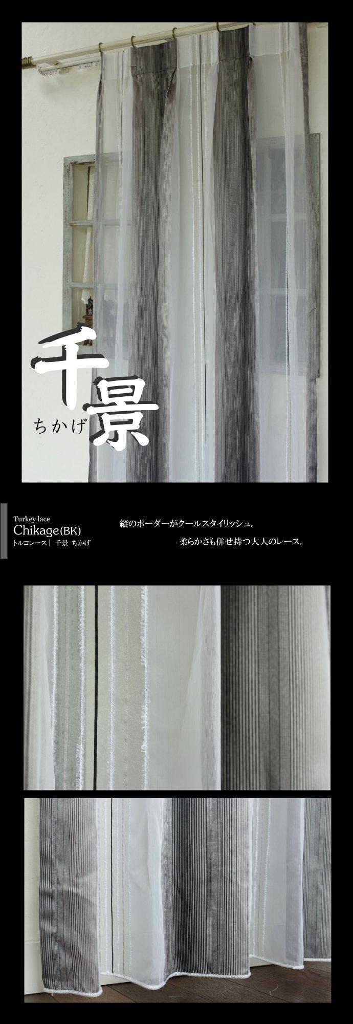 千景-ちかげ(BK)