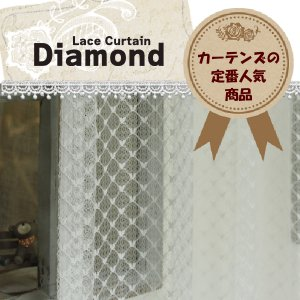 オリジナルレース ダイアモンド