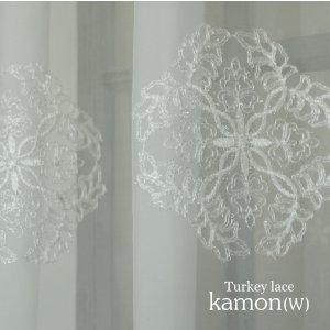 花紋-かもん(W)・トルコレース