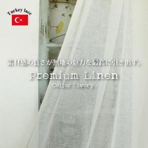 カーテンズおすすめのレースカーテン|トルコレース|Premium linen(プレミアムリネン)
