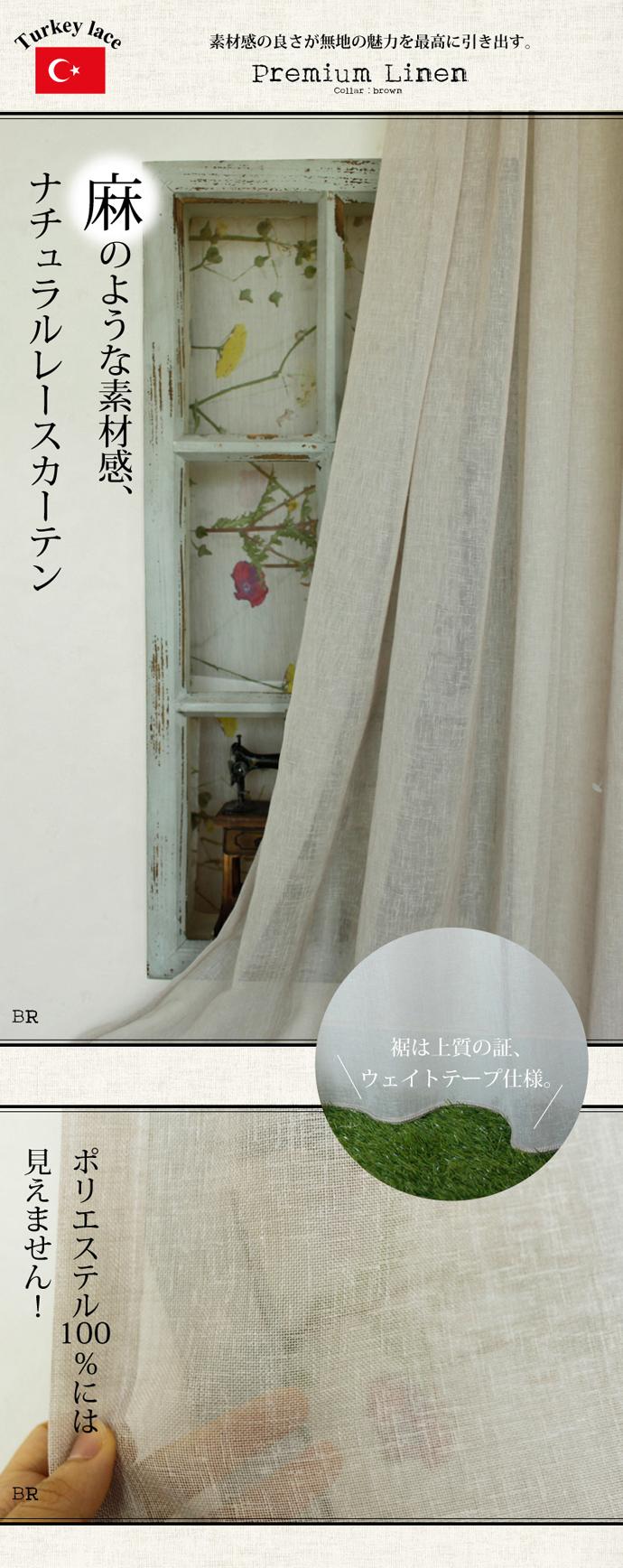 Premium linen・トルコレース