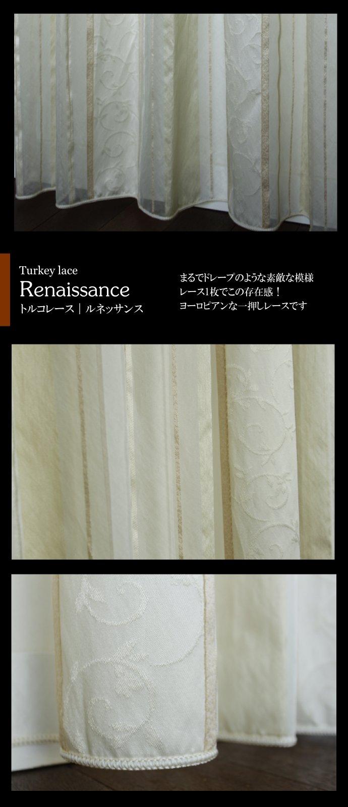ルネッサンス・トルコレース