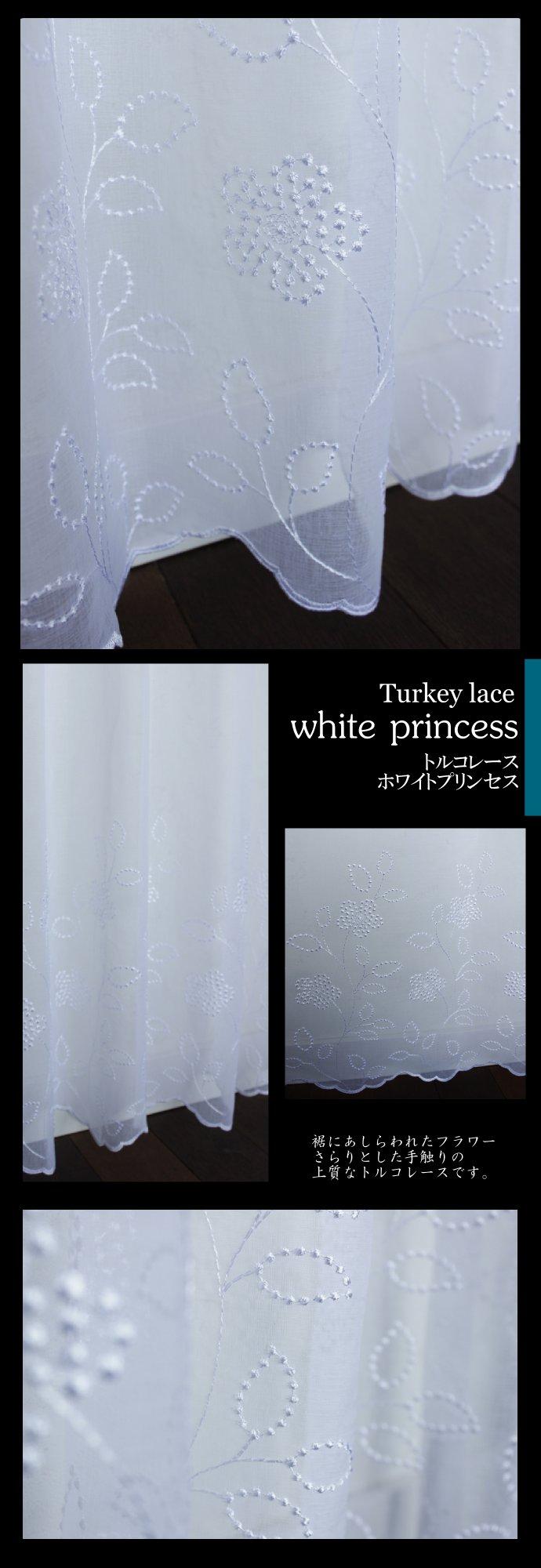 ホワイトプリンセス・トルコレース