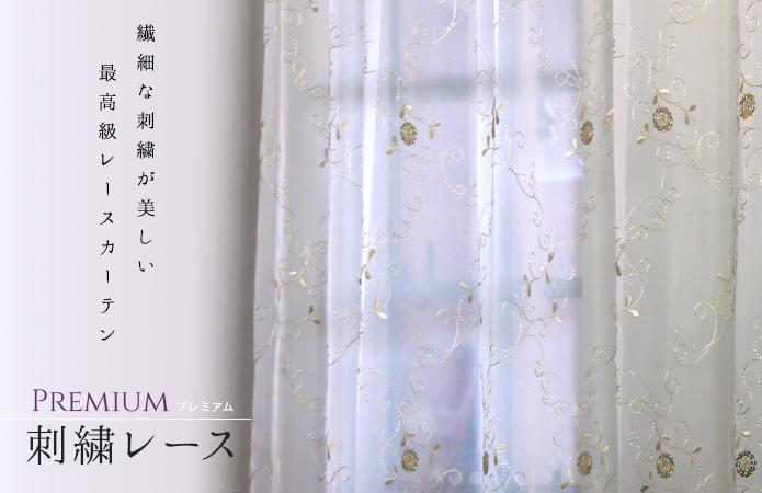 繊細な刺繍が美しい最高級レースカーテン:プレミアム刺繍レース