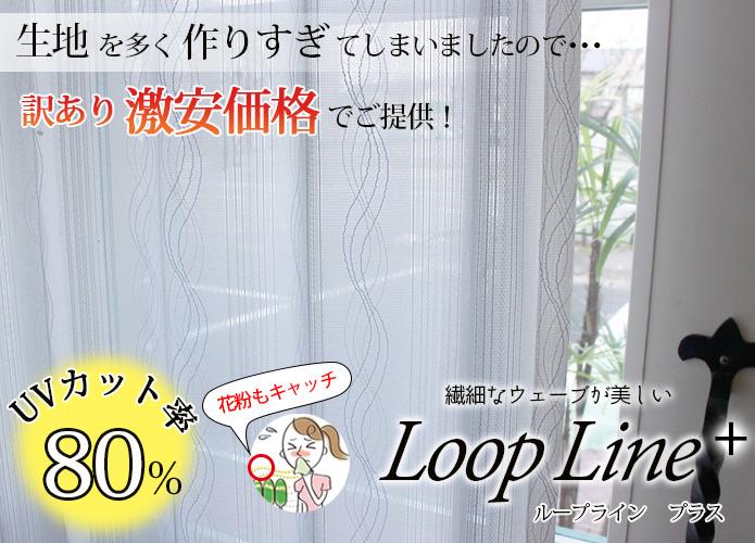 レースカーテン「ループライン+」