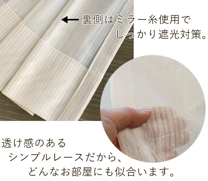 ミラー糸使用