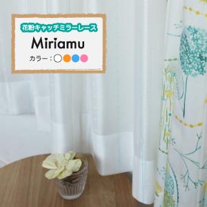 レースカーテン「ミリアム」写真2