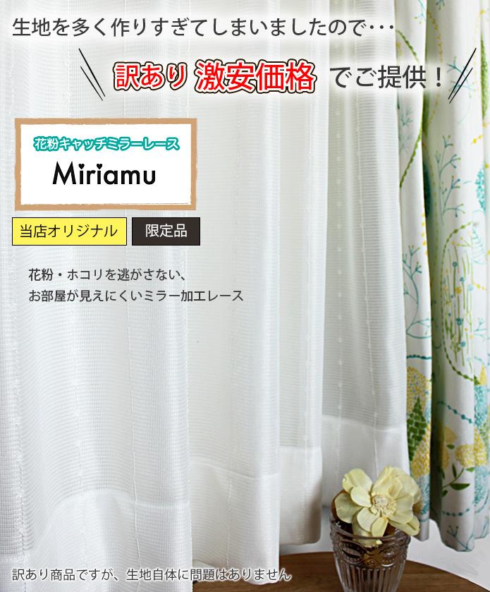 花粉キャッチミラーレースカーテン「ミリアム」