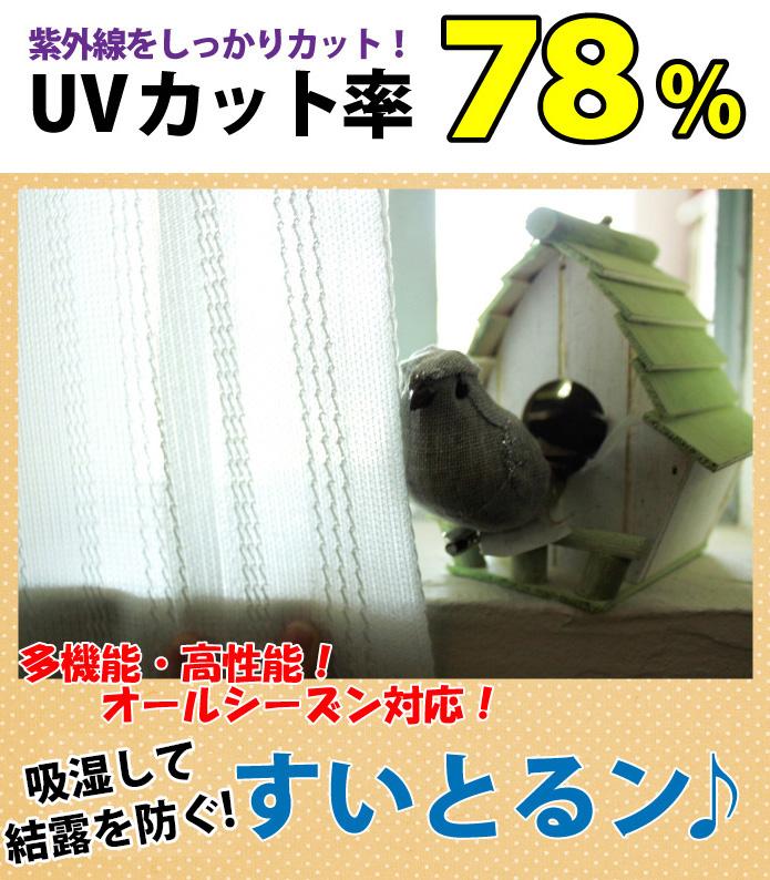 紫外線をしっかりカット!UVカット率78%