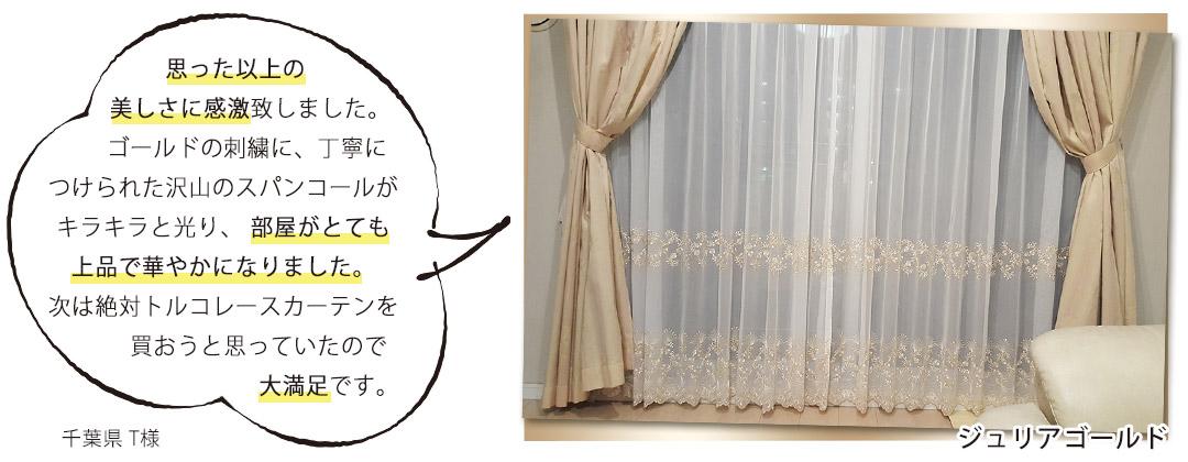 思った以上の美しさに感激致しました。ゴールドの刺繍に、丁寧につけられた沢山のスパンコールがキラキラと光り、 部屋がとても上品で華やかになりました。次は、絶対トルコレースカーテンを買おうと思っていたので大満足です。|トルコレースカーテン「ジュリアゴールド」ご購入のT様のレビュー