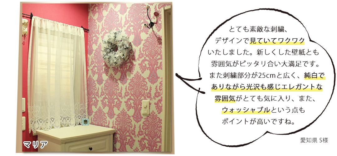 この度は、素敵なカーテンをお送りいただきありがとうございます。フレンチカントリーが好きで、徐々にお部屋をそういう風にしていきたいと思っています。カーテンのおかげで雰囲気が変わりました。ありがとうございました!!|トルコレースカーテン「更紗」ご購入のN様のレビュー