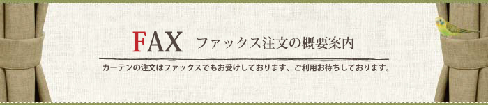 カーテンのFAX注文案内ページ