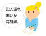 2.注文用紙を記入する