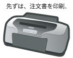 1.注文用紙を印刷する