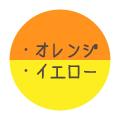 オレンジ・イエロー