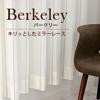クラシックなストライプカーテン「バークリー」