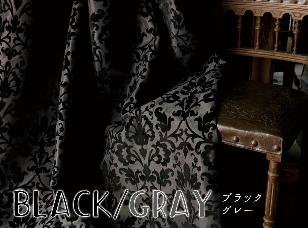 ブラック・グレーのドレープカーテン