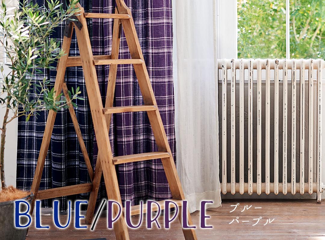 ブルー・パープルのドレープカーテン