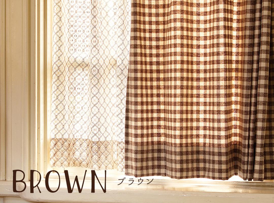 ブラウンのドレープカーテン