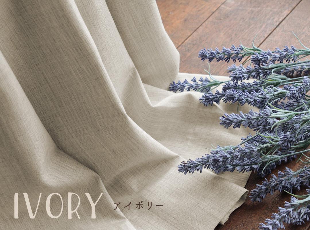 アイボリーのドレープカーテン
