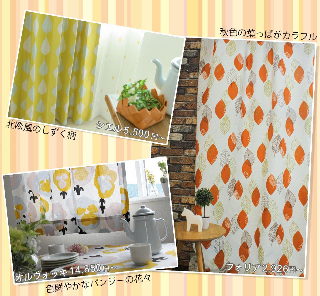 オレンジイエローのカーテン
