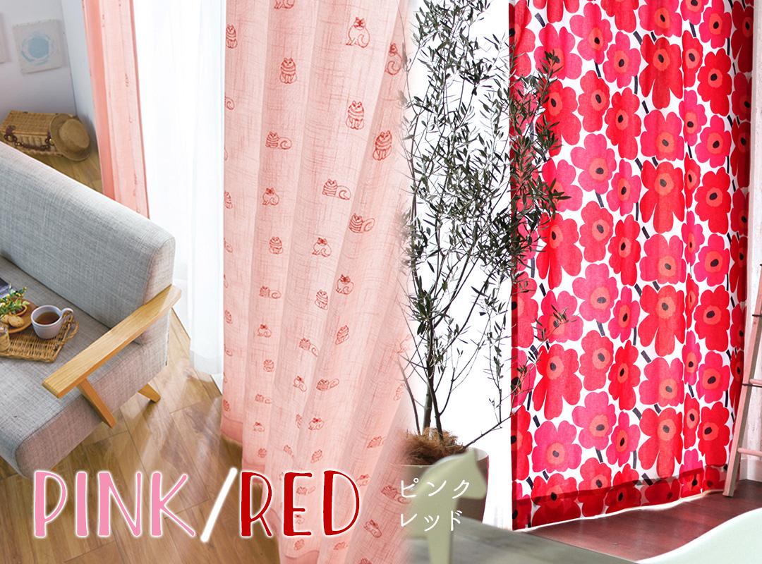 ピンク・レッドのドレープカーテン