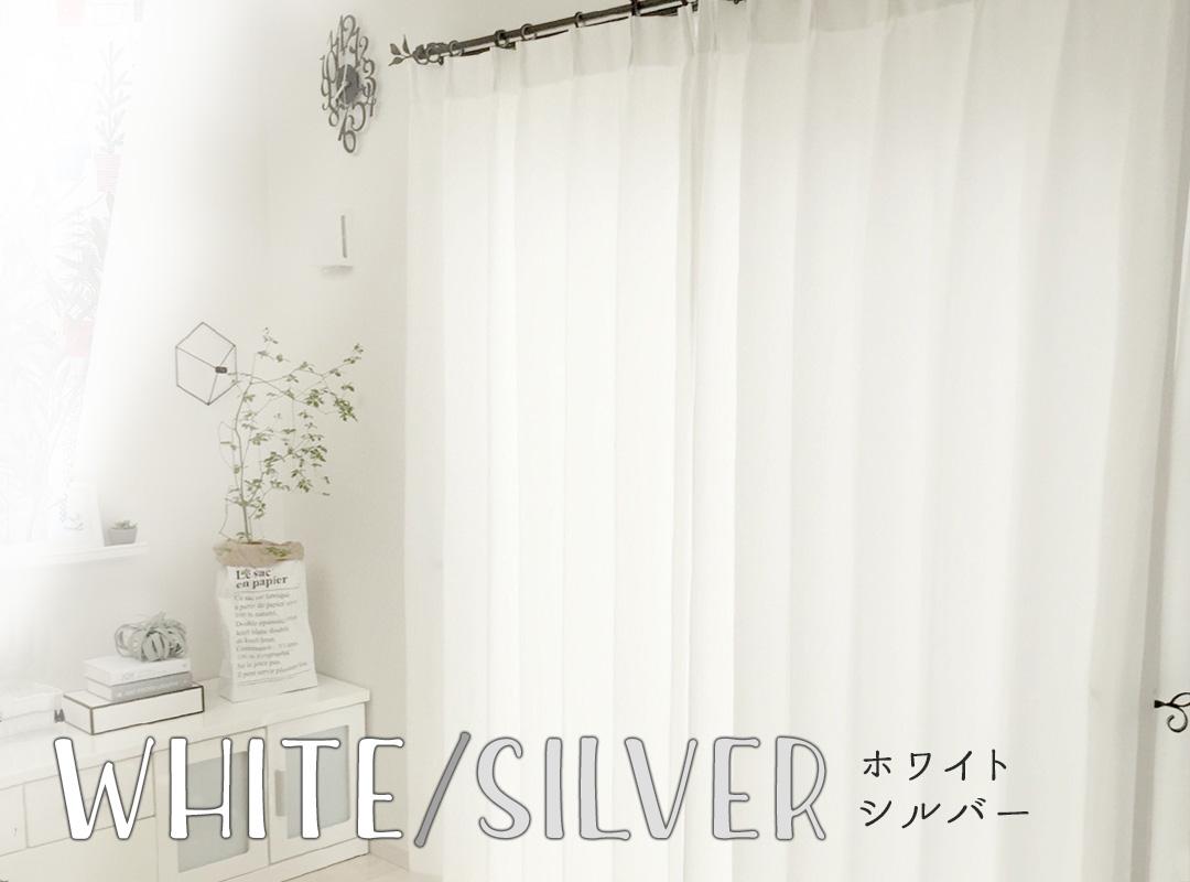 ホワイト・シルバーのドレープカーテン