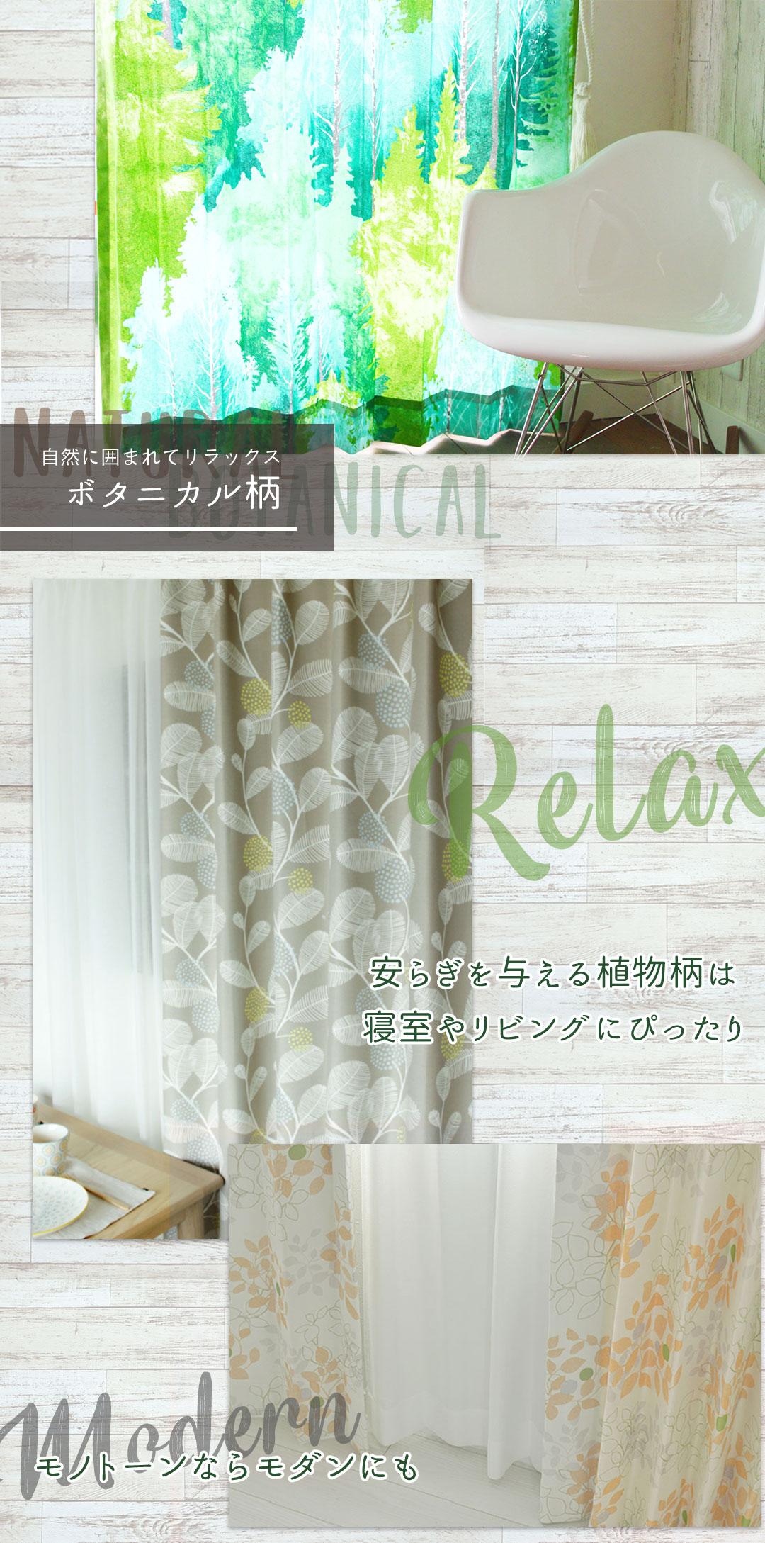 ボタニカル柄のカーテンで自然に囲まれゆったりリラックス