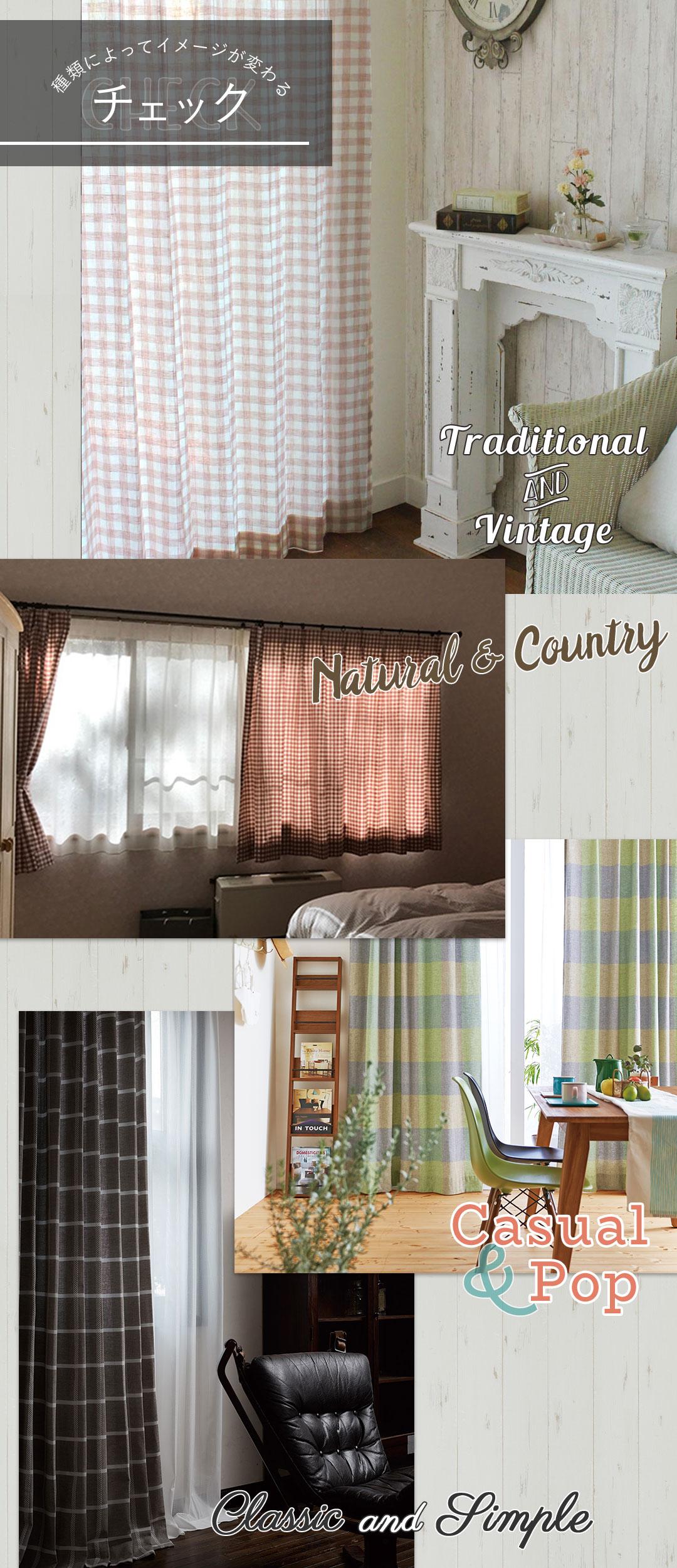 チェック柄のカーテンはカジュアルで合わせやすい定番柄