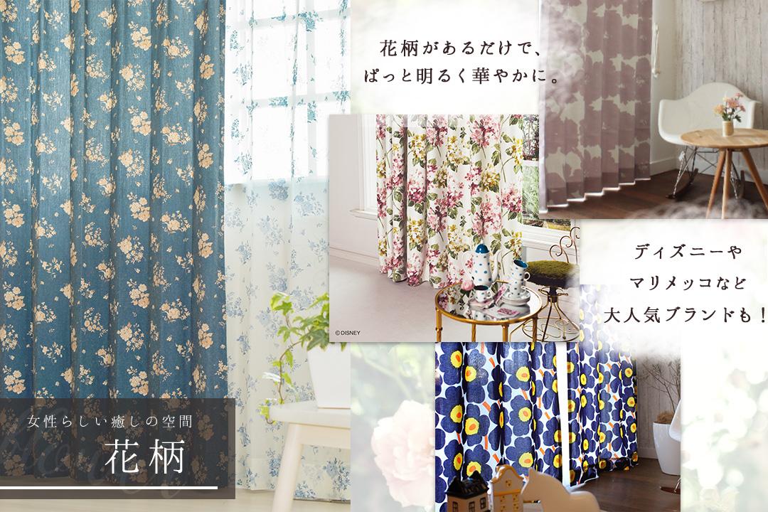 花柄のカーテンで女性らしく華やかな空間に