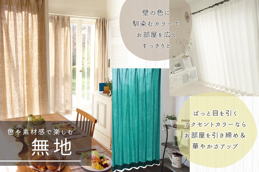 無地のカーテンはお部屋を広く見せてくれます