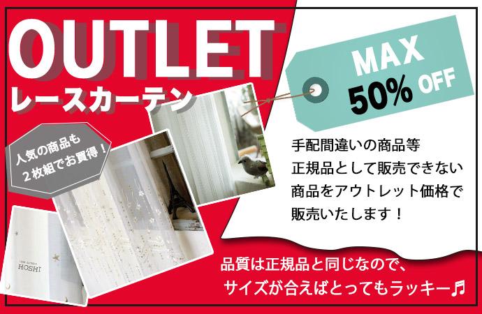 アウトレット レースカーテン 品質は正規品と同じなので、サイズが合えばとってもラッキー