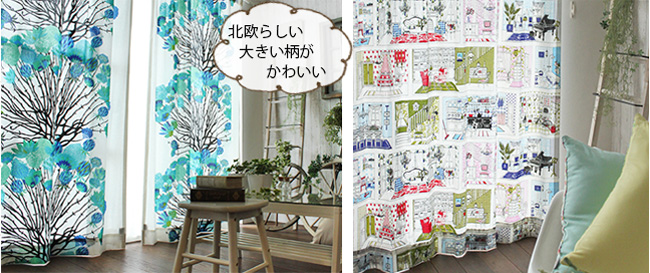 「毎日をもっと楽しく」カーテンズの北欧カーテン商品紹介
