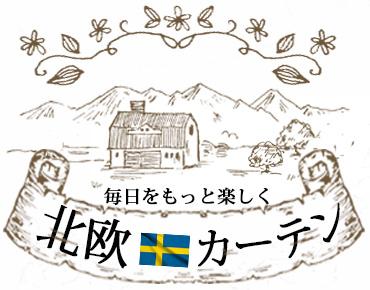 「毎日をもっと楽しく」カーテンズの北欧カーテン