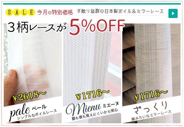 セールレース3商品