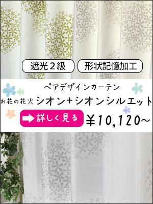 お花の花火 シオン+シオンシルエット カーテンレースセット