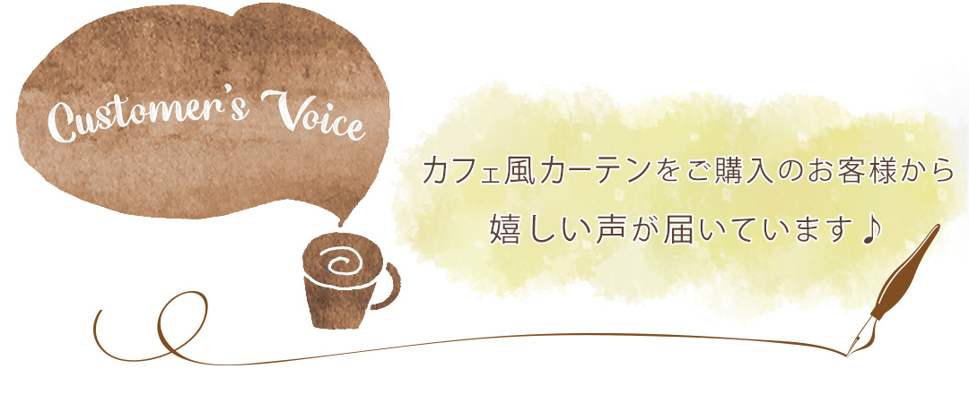 カーテンをおしゃれなテイストで選ぶ|カフェ カフェ風カーテンのレビュー タイトル