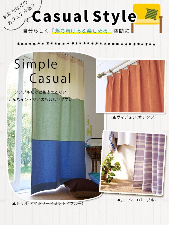 シンプル|カジュアルカーテン