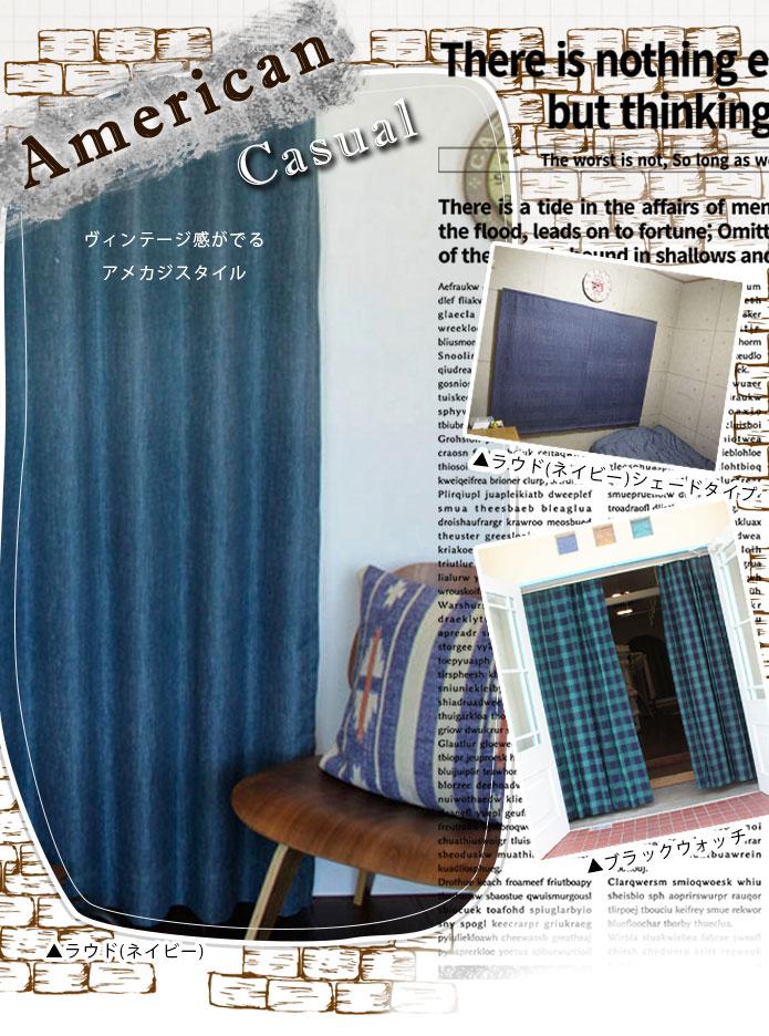 アメリカンカジュアル|カジュアルカーテン