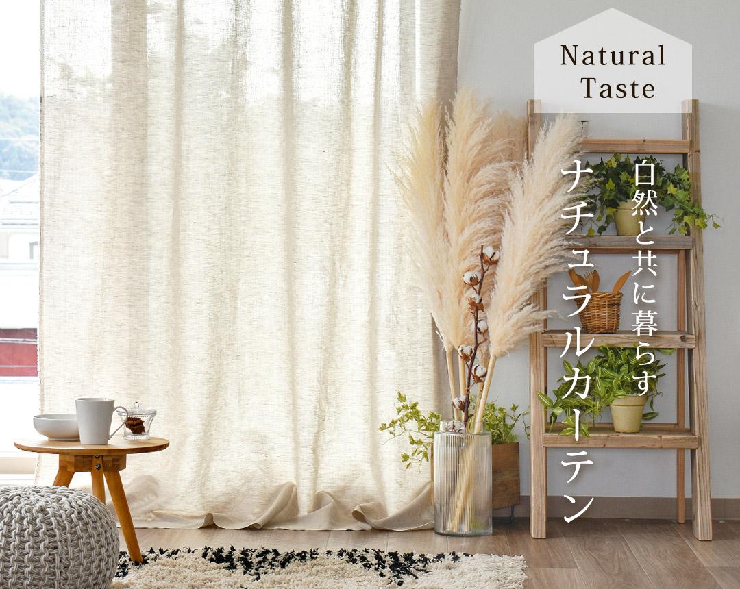 天然素材100%のカーテンや天然素材風のカーテンを多数ご用意!|ナチュラルテイストカーテン